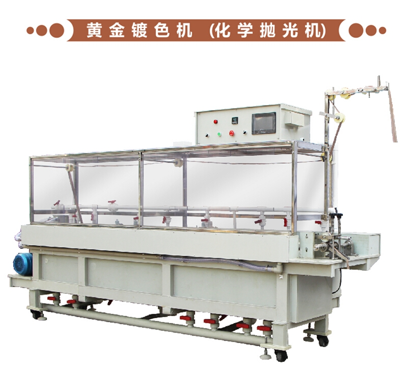 Gold plating machine (chemical polishing machine)
